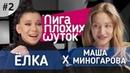ЛИГА ПЛОХИХ ШУТОК 2 Ёлка x Маша Миногарова
