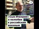 Депутат Магомед Ханбиев объясняет «нелюбовь к русским» | ROMB