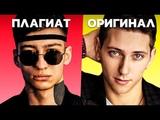 Matrang - Медуза ЛИЦО РУССКОГО ПЛАГИАТА - ЮрКисс