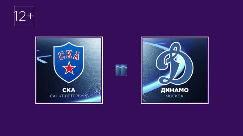 Не пропустите прямую трансляцию хоккейного матча СКА - Динамо!