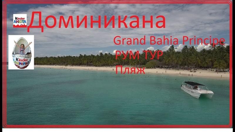 Доминикана Bahia Principe Punta Cana