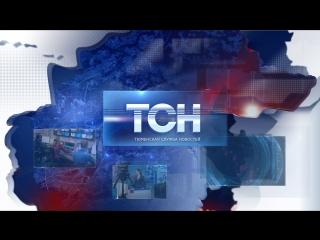 ТСН Итоги-Выпуск от 13 июля 2018 года