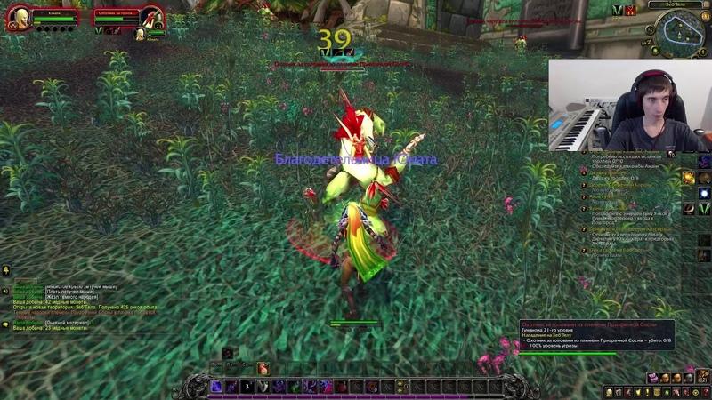 ≡7 WoW - Разбойник Эльфийка Крови 22-24 уровень World of Warcraft Ворлд оф Варкрафт