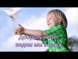 Посмотри вокруг сколько красоты - Детская Песня Доброта Небес