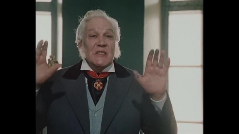 полицмейстер Мертвые Души 1984
