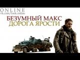 Бeзумный Макс Дoрога ярости(Фантастика)
