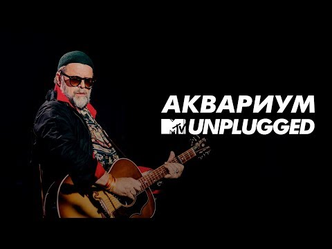 MTV UNPLUGGED Аквариум