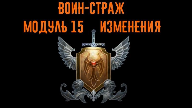 Воин страж модуль 15 изменения Neverwinter online