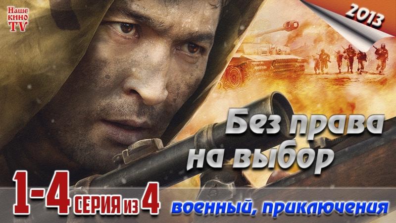 Без права на выбор / HD 1080p / 2013 (военный, приключения). 4 серия из 4