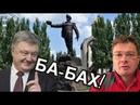 Бухой до поросячьего визга Порошенко проболтался как бомбил Донецк