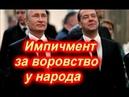 Импичмент президенту за воровство у народа Тщательно скрытая история часть 27