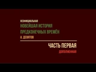 ЧАСТЬ ПЕРВАЯ дополненная: Неофициальная история предконечных времён. ШЗС им. Назаревского