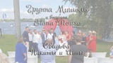 Группа Мишель и ведущая Елена Маус на свадьбе Никиты и Анны