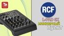 Микшерный пульт RCF L PAD 6X