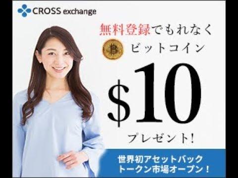 Cross exchange dən 10 $ dollar aldın CROSS mübadiləsi XEX