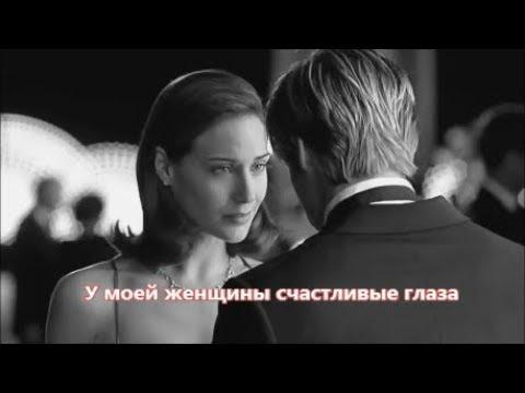 Азамат Биштов - У моей женщины счастливые глаза (NEW 2018)