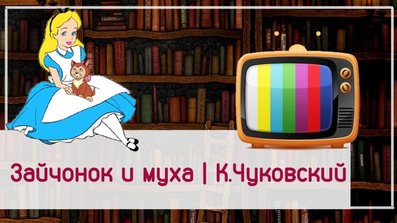Зайчонок и муха ¦ Корней Чуковский