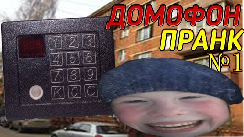 Домофон пранки 1 НЕХАЧ team