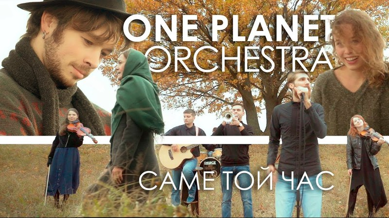 One Planet Orchestra - Саме той час