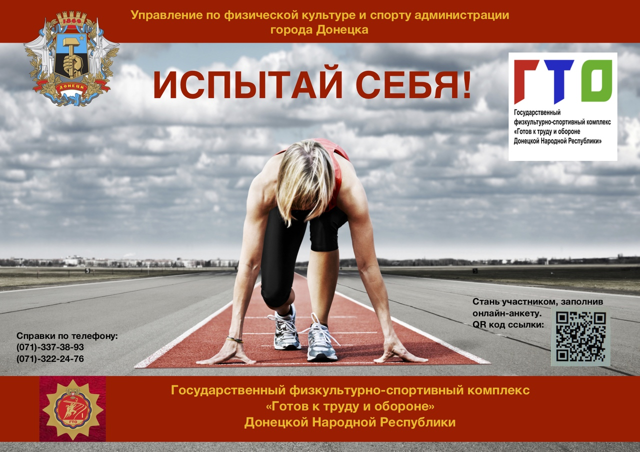 В Донецке состоится вручение знаков ГТО