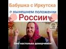 Бабушка из Иркутска при нынешнем положении России