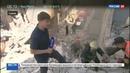 Новости на Россия 24 • Огнеборцы - герои: о работе пожарной части в Алеппо