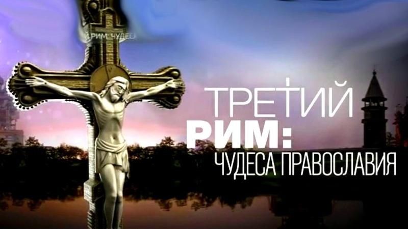 Третий Рим: чудеса Православия (06.04.2018) Документальный спецпроект