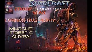 StarCraft BroodWar Remastered Прохождение кампании Протоссов Часть 1 Миссия Побег с Айура