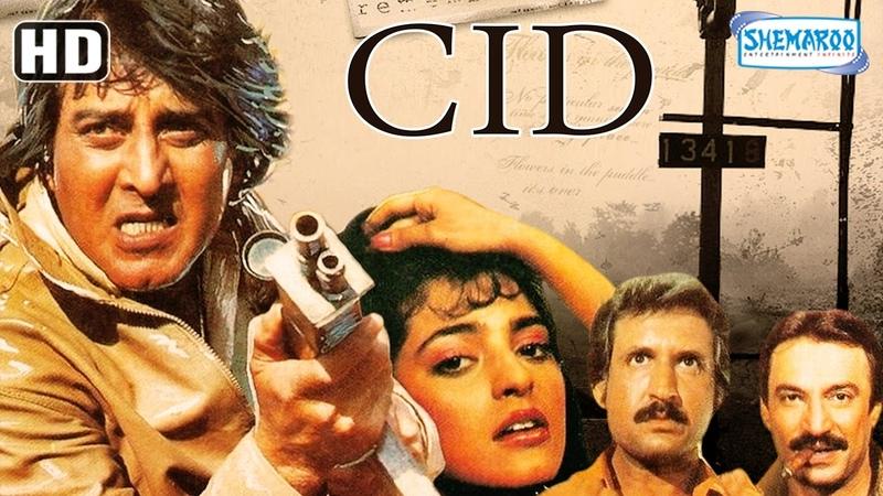 C I D HD Vinod Khanna Amrita Singh Juhi Chawla Hit Bollywood Movie With Eng Subtitles