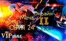 Мастера меча онлайн ТВ-2 / Sword Art Online TV-2 / ソードアート・オンライン 2 - серия 24