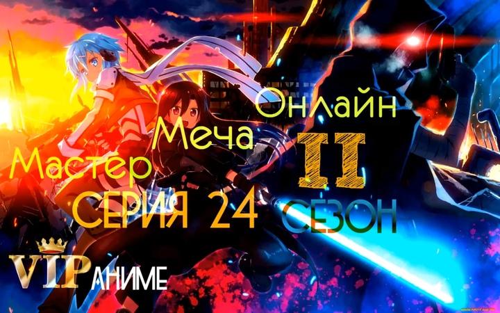 Мастера меча ТВ-2 Sword Art Online TV-2 ソードアート・オンライン 2 - серия 24