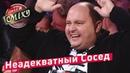 НЕАДЕКВАТНЫЙ Сосед и Железный Ткач Стадион Диброва ЗИМНИЙ КУБОК Лиги Смеха 2018