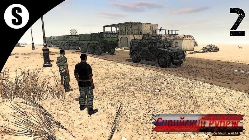 Прохождение Cold War 1.6.2.2 Сингл-мод [Сирийский Рубеж] ( Капкан ) 2
