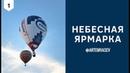 Открытие Небесной ярмарки в г Кунгур Artem Vasev