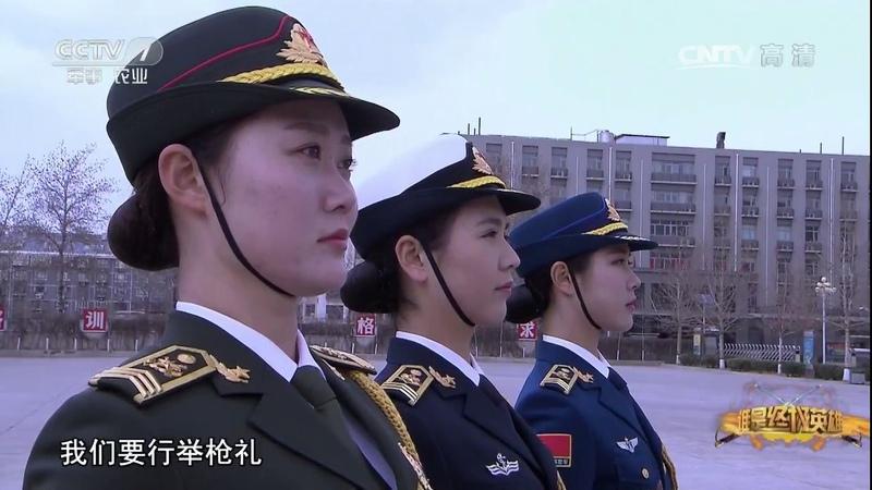 """""""三•八""""特别节目 中国仪仗女兵(下集) 【谁是终极英雄 20170319】"""