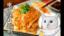 Cat's Kitchen Official Channel 68 不用一滴水就能做的【电饭煲盐焗鸡】