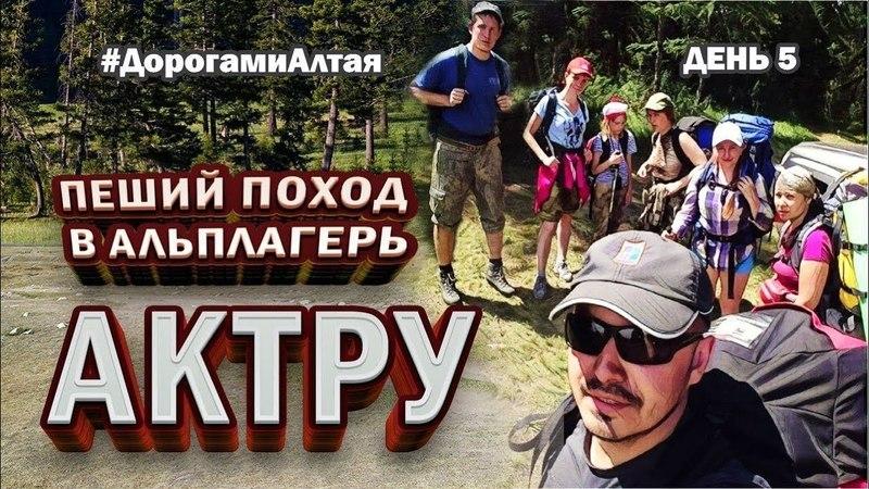 Дорогами Алтая День 5 Пеший переход в альплагерь Актру