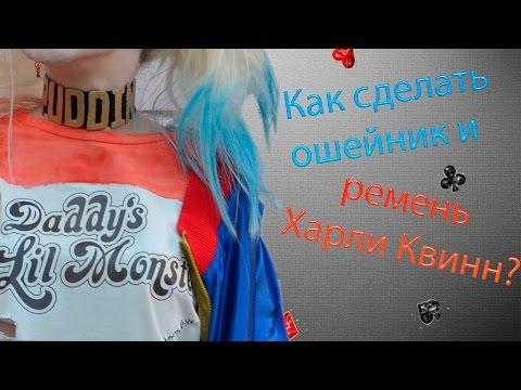 DIY Ремень ХАРЛИ КВИНН и ошейник PUDDIN