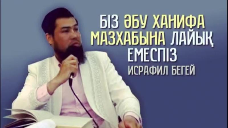 біз Абу Ханифа емеспіз, сонда кімбіз