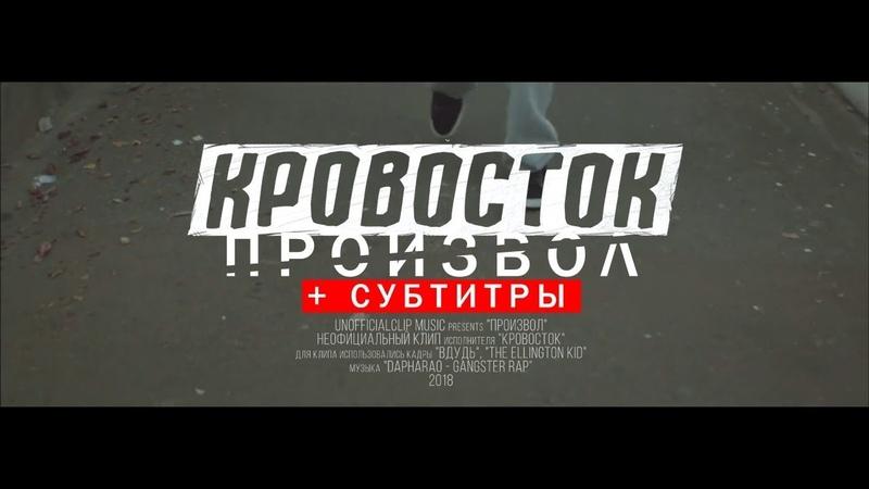 Кровосток - Произвол (2018) СУБТИТРЫ