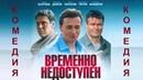 ВРЕМЕННО НЕДОСТУПЕН 1 2 3 4 5 6 7 8 серия Сериал