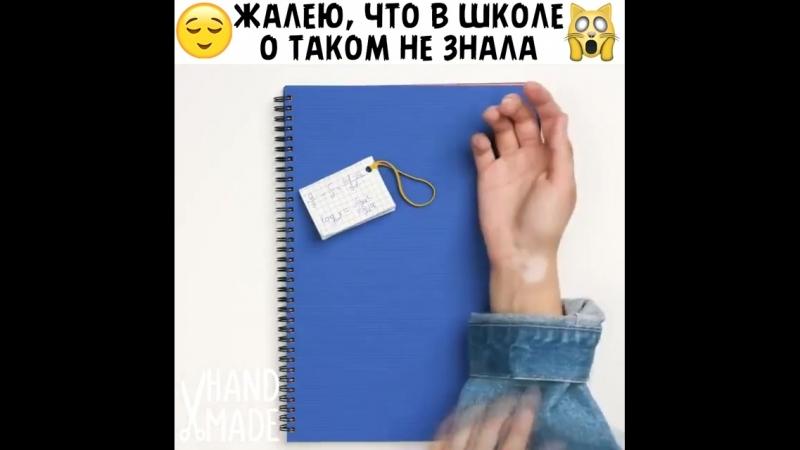 Школьный лайфхак