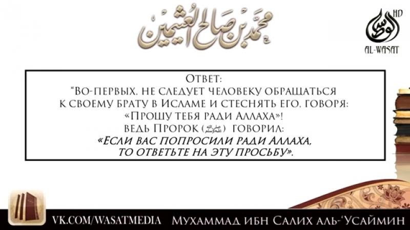 "О словах ""Прошу тебя ради АллахIa"" Ибн Усаймин"