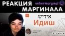 УберМаргинал Смотрит Идиш Александра Полян
