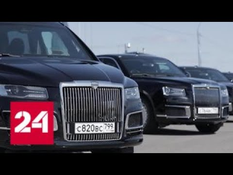 Дилерские центры принимают заказы на президентский автомобиль Аурус сборки РФ - Россия 24
