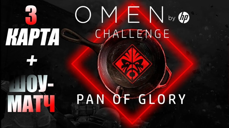 Турнир OMEN by HP Challenge PAN OF GLORY 3 КАРТА ШОУ МАТЧ