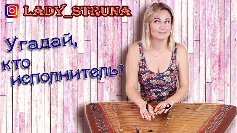 Вертикальное выражение горизонтального желания Евгения Самохина играет каверы на цимбалах