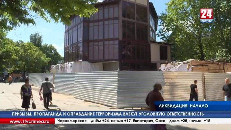 Торговый центр «Куб» в Симферополе демонтируют В заложниках у торгового центра. Землю, занятую под самовольно возведённым «Кубом
