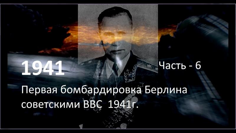 1941 (ЧАСТЬ-6) The first raids on Berlin by the Soviet Air Force in 1941 vb SHAMAN