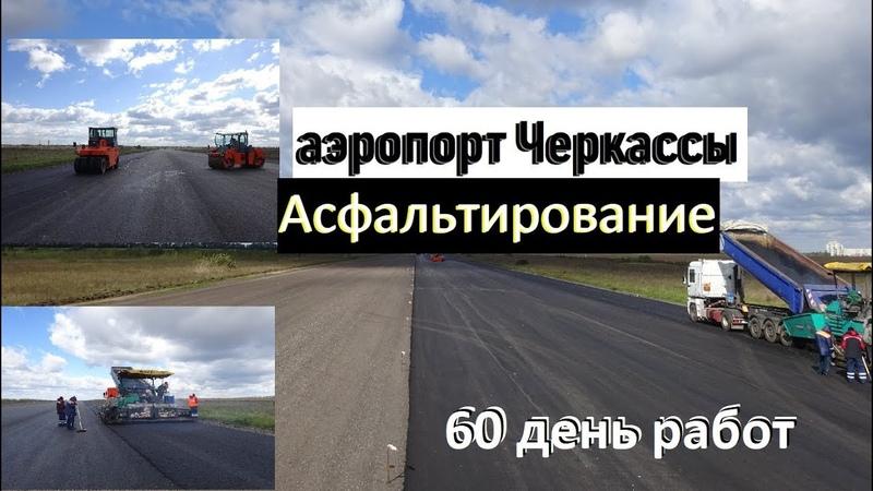 Аэропорт Черкассы начата укладка асфальтобетона 60 дней работ